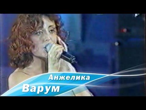 Анжелика Варум - Она-она (1998)