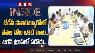 Chandrababu Taking Suggestions From TDP Leaders- Inside..