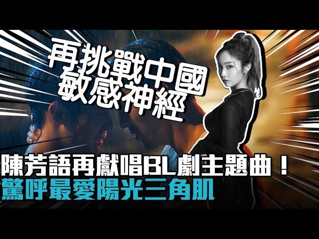 【有影】陳芳語再度挑戰中國敏感神經 獻唱BL同志短片主題曲