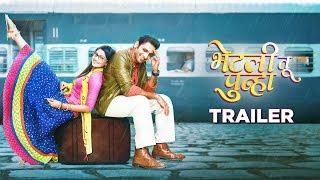 Bhetali Tu Punha Trailer | Vaibhav Tatwawaadi | Pooja Sawant | Marathi Movie