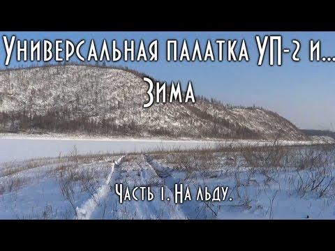 Зимняя палатка УП 2 и.. Зима.