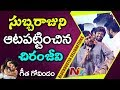 Chiru on Subbaraju @ Geetha Govindam Success Event