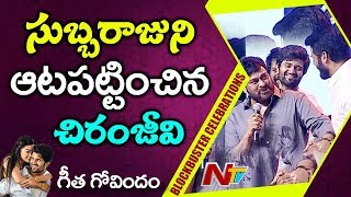 Chiru on Subbaraju @ Geetha Govindam Success Event..