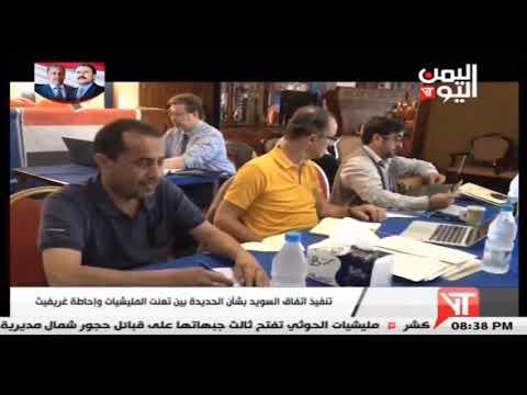 قناة اليمن اليوم - نشرة الثامنة والنصف 19-02-2019