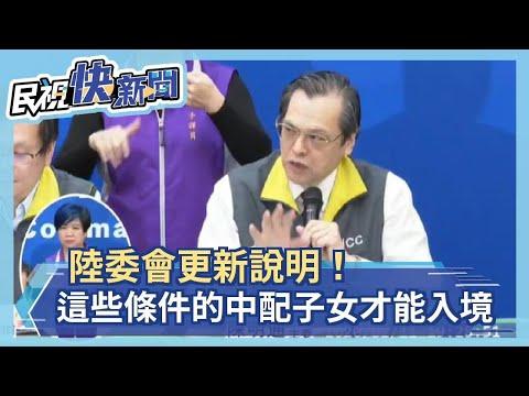快新聞/陸委會更新說明!符合這些條件的中配子女才能入境台灣-民視新聞