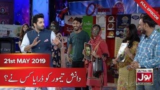 Game Show Aisay Chalay Ga with Danish Taimoor | 15 Ramzan | 21st May 2019 | BOL Entertainment