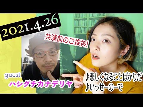 【2021/04/26】見田村千晴 げつよる生配信 〜ハシグチカナデリヤ緊急ゲスト出演!!〜