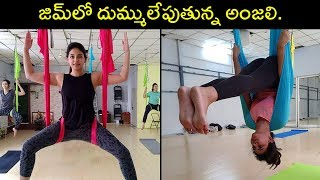 Actress Anjali latest gym workout video..