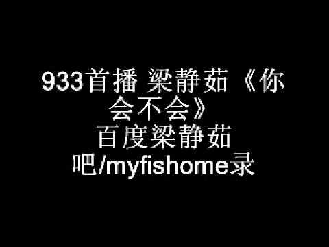 梁静茹-你会不会933新歌首播