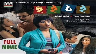 Mallick Bari | Bengali Full Movie | Sabyasachi Chakraborty, Rimjhim