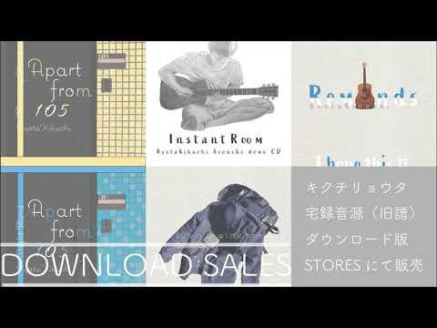 【デジタル音源】キクチリョウタ 宅録CD  ダイジェスト