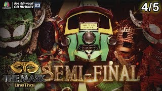 THE MASK LINE THAI | Semi-Final Group ไม้ตรี | EP.11 | 3 ม.ค. 62 [4/5]