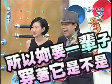 2010.12.14  康熙來了完整版 誰說時尚冬裝要花大錢!