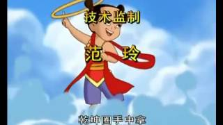 Nhạc phim hoạt hình Na tra truyền kỳ Opening