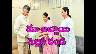 Jaya Sudha Invites Chandrababu For Her Son's Marriage..