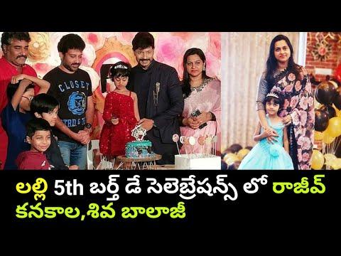 Rajeev, Shiva Balaji attend Kaushal Manda's daughter Lally birthday celebrations