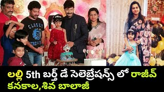 Rajeev, Shiva Balaji attend Kaushal Manda's daughter Lally..