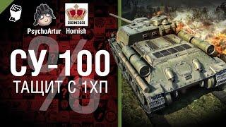 СУ-100 тащит с 1ХП - Полпроцента на Победу 3.0 - Выпуск №6