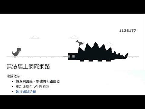 Google斷線小恐龍 【分數1000000】Chrome Dinosaur Game 1 Million Score Bot