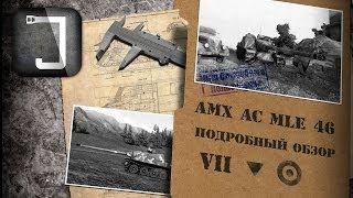 AMX AC mle. 46. Броня, орудие, снаряжение и тактики. Подробный обзор