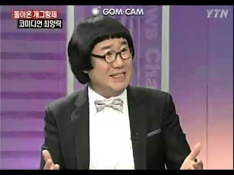 최양락레전드 YTN 대습격 초토화사건