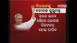 CM Naveen Patnaik thanks all the MLAs of BJD | Kalinga TV