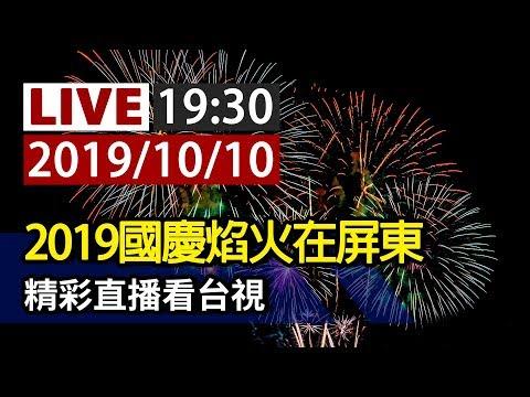 【完整公開】LIVE 2019國慶焰火在屏東 精彩直播看台視