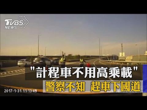 「計程車不用高乘載」 警察不知 趕車下國道