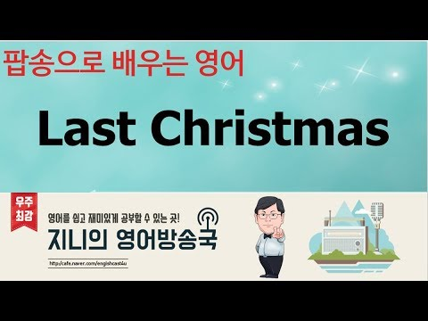 [팝송으로 배우는 영어] Last Christmas - Wham / 가사 해석