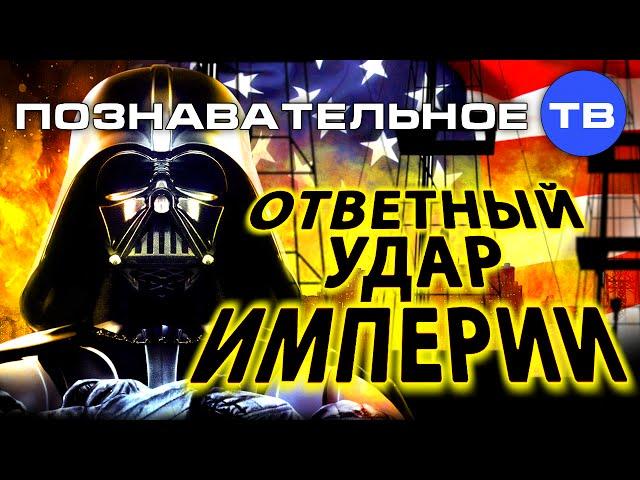Ответный удар империи