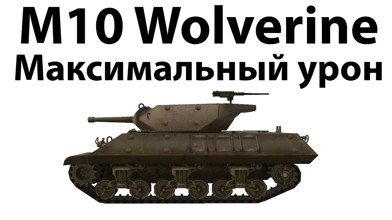 M10 Wolverine - Максимальный урон