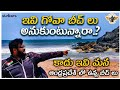 Yarada the unseen vizag beach || Andhra Pradesh || Telugu travel vlogs || Telugutravelvlogger