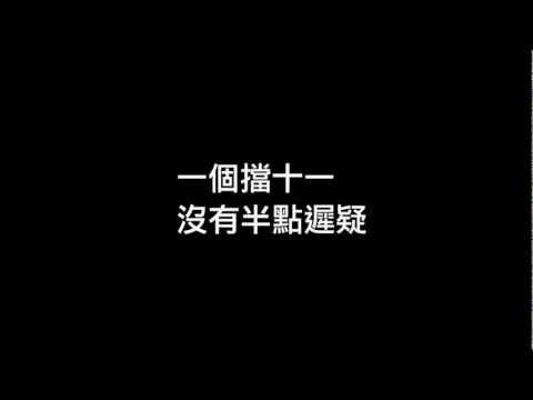 黃鴻升 (小鬼) -  御守之心 (眼淚結晶版)