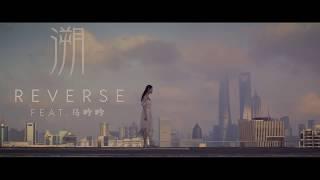 CORSAK - Reverse (feat. 马吟吟) (Official MV)