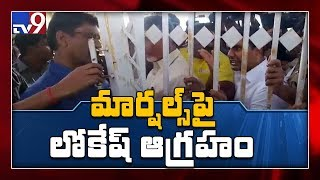 Chandrababu & Nara Lokesh Loses Cool At Marshals- TV9 ..