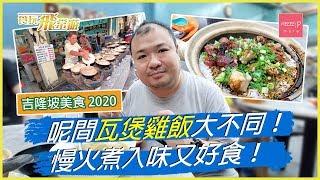 【吉隆坡美食2020】 呢間瓦煲雞飯大不同!慢火煮入味又好食!168餐室 168瓦煲雞飯 Pudu