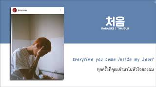 「THAISUB」 Jooyoung (주영) Feat. SOLE – First (처음)