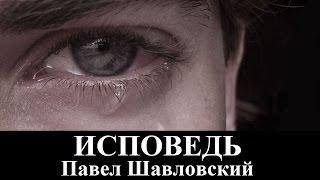 """Шавловский Павел """"Исповедь"""" (клип)"""