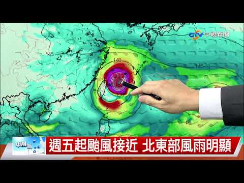 烟花颱風移動慢 目前距台灣1030km│中視晚間氣象 20210719