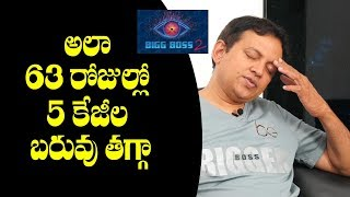 BB 2 is weight loss programme: Babu Gogineni..