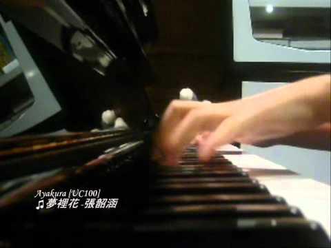 ❀Ayakura❀ ♫ 夢裡花 ♫ (piano ピアノ ver.) - Angela Chang 張韶涵