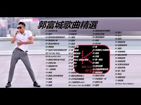 【KBoxx】 郭富城歌曲精選  對你愛不完 唱這歌  Para Para Sakura