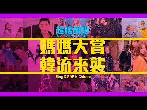 這群人 TGOP │超瞎翻唱:媽媽大賞 韓流來襲 Super Lousy Cover Songs:Sing K-POP In Chinese
