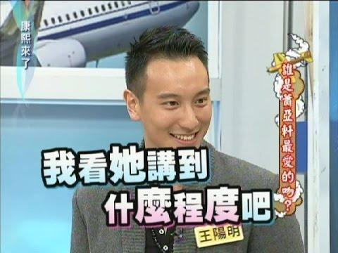2012.01.16康熙來了完整版 誰是蕭亞軒最愛的吻?