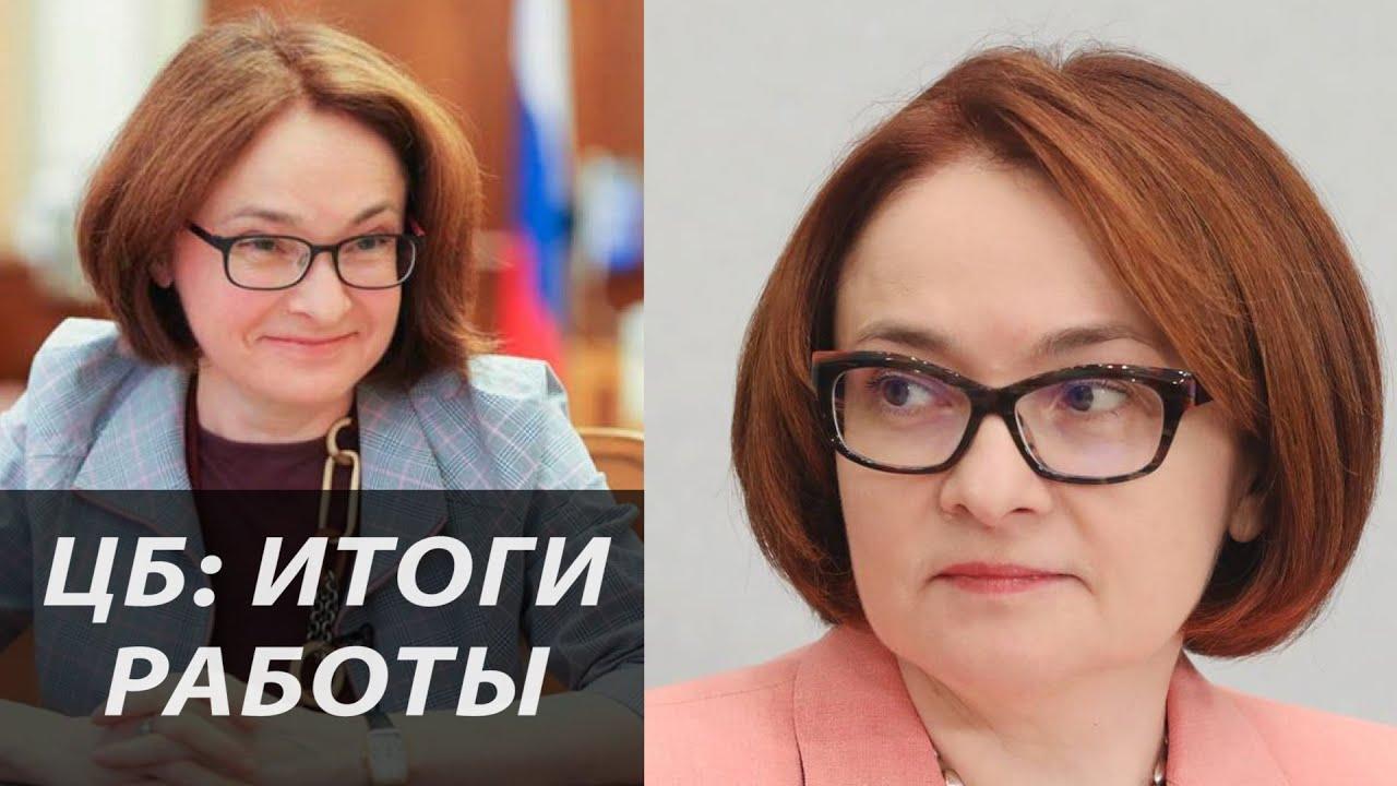 Центробанк России: итог работы за 5 лет