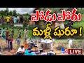 పోడు పోరు మళ్లీ షురూ! LIVE    Telangana Podu Lands Row - TV9 Digital