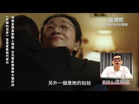 《致潤熙》【9月MOD/HamiVideo首映會】9/4獨家上架 影評人 塗翔文 首映速報 強力推薦