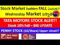TATA MOTORS STOCK FALL, IDFC FIRST BANK STOCK, AU SMALL FINANCE BANK, PENNY STOCK TRIDENT