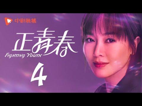 正青春 第4集 (吴谨言、殷桃、刘敏涛、左小青 领衔主演)