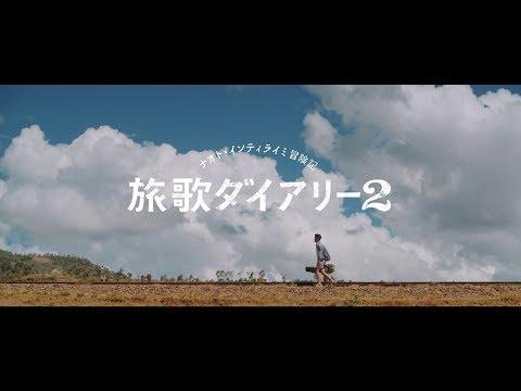 映画『ナオト・インティライミ冒険記 旅歌ダイアリー2 前編・後編』特報【公式】